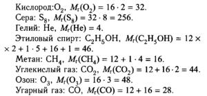 Расчет молекулярной массы элементов